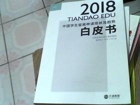 2018TIANDAO  EDU  中国学生留学申请现状及趋势  白皮书