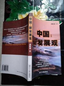 中国:新发现观