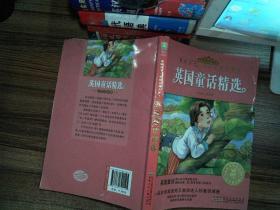 英国童话精选(注音美绘版)