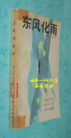 东风化雨(第一、二部//全二册)