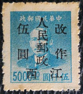 解放区邮票中南区 南昌加盖江西改作人民邮政伍圆新(有泛黄)