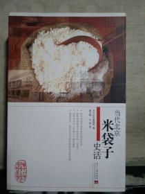 当代北京米袋子史话
