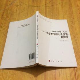 问题·旨趣·路径——社会主义核心价值观新探究
