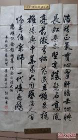 """上海文史研究馆馆员、上海书法家协会常务理事任政""""赞徐悲鸿诗""""书法"""