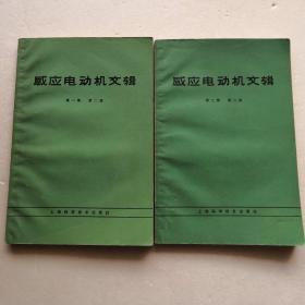 感应电动机文集(第二版)~第一集、第二集