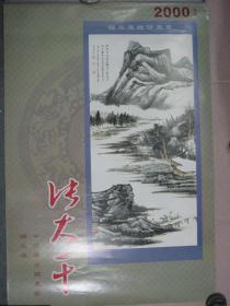 【挂139】2000年极品宣纸仿真画中国著名国画家精品选《张大千七幅山水画 》规格57x86(cm)