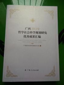 广西2013年哲学社会科学规划研究优秀成果汇编