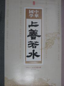 【挂140】中华国学《上善若水 》2009年挂历 规格53x86(cm)
