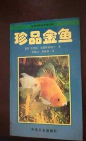实用观赏鱼养成殖指南.珍品金鱼