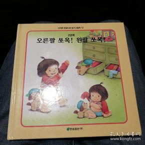 朝鲜文 少儿类(书名看图)【B1】