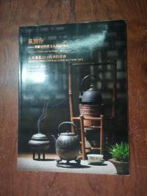 【北京长风2013秋季拍卖会风雅存:停云香馆藏文人茶器专场