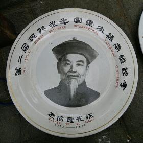 瓷盘  收藏  第二届河北永年国际太极拳友谊会  武禹襄光师