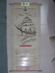 """【挂141】""""端房""""是你家 端房 第一家 1997年《一帆风顺 》木制品挂历 规格39x90(cm)"""