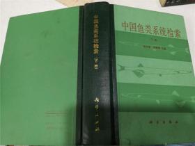 中国鱼类系统检索 下册