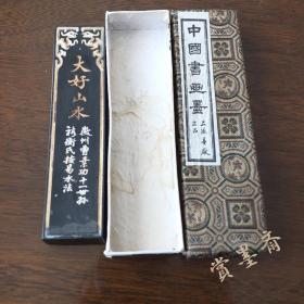 大好山水上海墨厂80年代老二两63g油烟101微磨有裂纹老墨N346