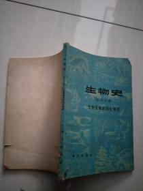 生物史.第四分册.生物发展的历史规律【实物图片,品相自鉴】