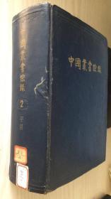 中国丛书综录(2)第二册 子目 上海图书馆编 中华书局