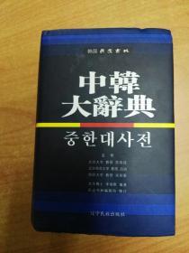 中韩大辞典(32开本精装厚册)