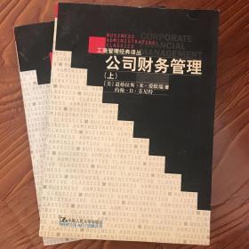 公司財務管理(上下兩冊)