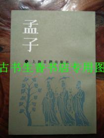 孟子 上海古籍