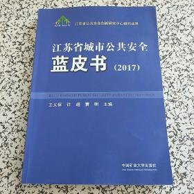 江苏省城市公共安全蓝皮书(2017)