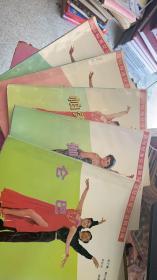 国际标准交谊舞指南:6-10册(仑巴、恰恰恰、桑巴、帕索多布里、伽依夫)5册合售
