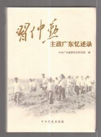 习仲勋主政广东忆述录