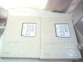 钱伯林近代中国考察档案文献汇编《上下册全》