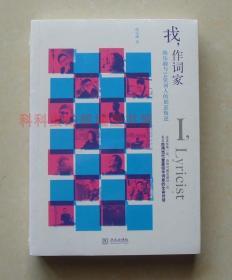 【正版现货】我,作词家:陈乐融与14位词人的创意叛逆 华文出版