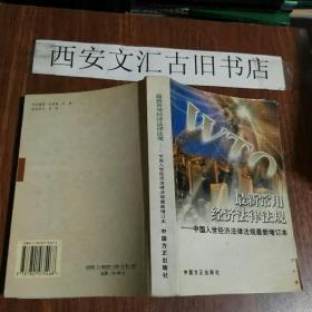 最新常用经济法律法规:中国入世经济法律法规最新增订本;;