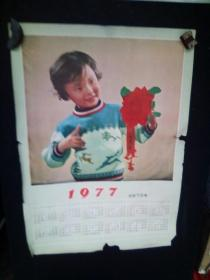1977年年历画(务农光荣)