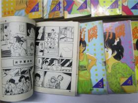 64开我爱哥哥安达充《芳邻漫画》1-12全十二蠢精品漫画图片