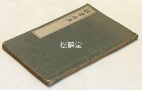 """Rarely seen in Japanese, 1 volume of History of Confucian Classics, Chinese, Taisho 6 years, 1917 edition, China's Qing Dynasty Pi Xirui, Japan Kojima Yudori, Kyoto Huiwentang Collection Edition, divided into """"Economics opens up the age"""" , """"Era of Confucian Classics"""", """"Era of Confucian Classics"""", """"Era of Confucian Classics"""", """"Age of Confucian Classics"""", """"Era of Confucian Classics"""" and other chapters, comprehensively discuss the history of the development of Chinese Confucian classics."""