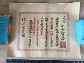【民国年终奖证书】1915年日本钟纺共济组合《年金给予证》一张