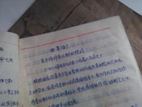 山东省曲阜县酒厂职工代表大会 关于经济责任制的规定  【手写件】