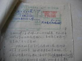 南京艺术学院关于刘海粟挂历分成之事,领导签名