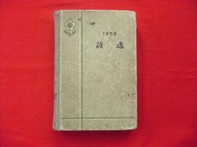 1958诗选