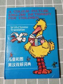 儿童彩图英汉双解词典