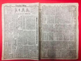 1941年12月15日【抗战日报】第132期 巩固农钞禁止白洋流通坚决驱逐伪钞