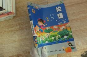 影响孩子一生的课外必读丛书:论语(少儿注音彩图版)