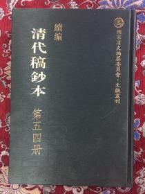 续编清代稿钞本(第五四册)朱逌然日记