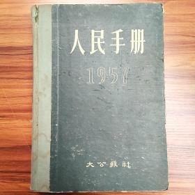 1957人民手册