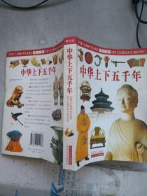 中华上下五千年:图文版