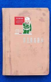 《捍卫最高指示》日记本