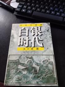 白银时代 (王小波 著) (时代三部曲) 36号