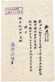 税务票据----1951年安徽黟县税务局鱼亭税务所