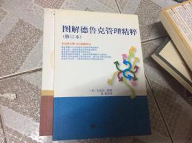 图解德鲁克管理精粹(修订本)(双色)