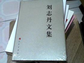 刘志丹文集—中国共产党先驱领袖文库