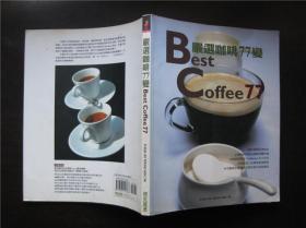严选咖啡77变(国内首次发行的第一本最具实用性的咖啡专业书籍)