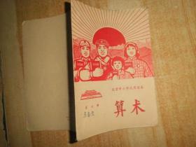 北京市小学试用课本 算术 第七册(带毛主席像 林彪题词